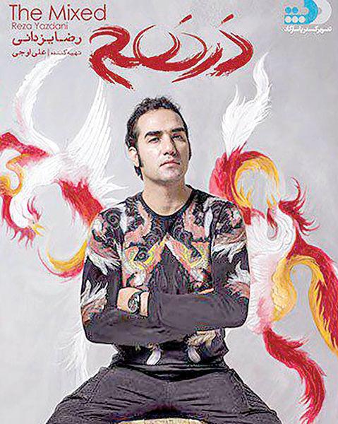 انتشار آلبوم «درهم» رضا یزدانی