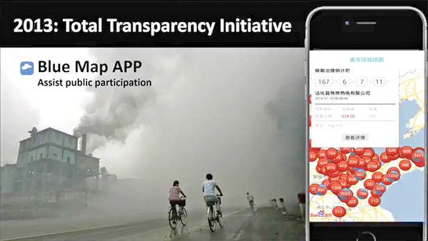 چگونه یک اپلیکیشن در حال توقف آلودگی در چین است؟