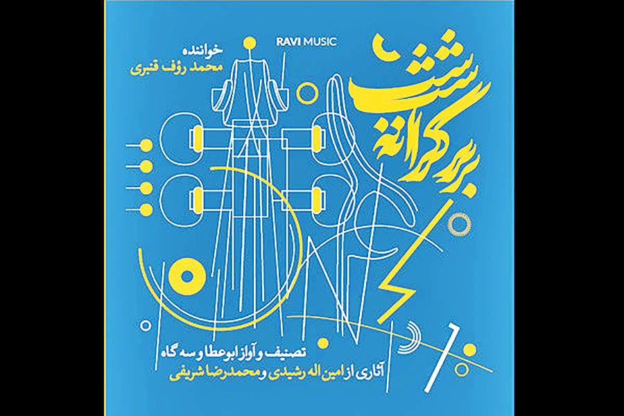 آلبوم «بر کرانه شب» با آهنگی از امینالله رشیدی