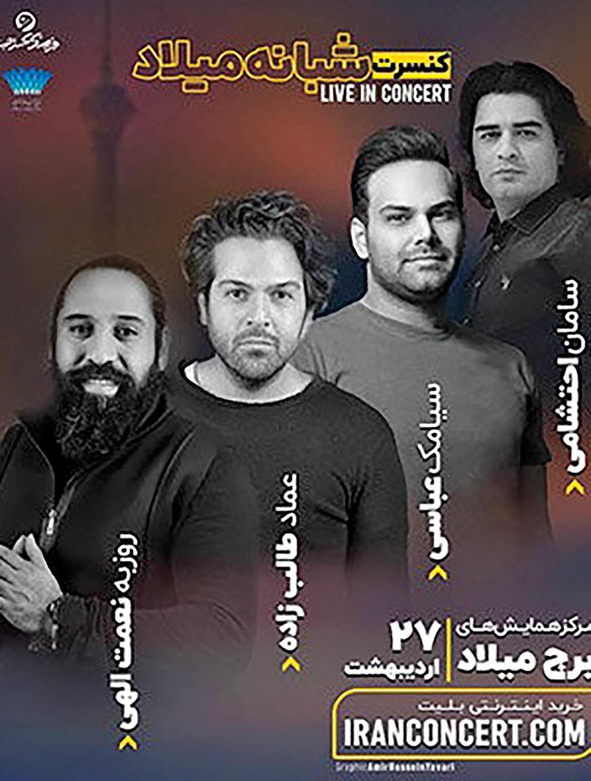 کنسرت سه خواننده پاپ با نوازندگی سامان احتشامی