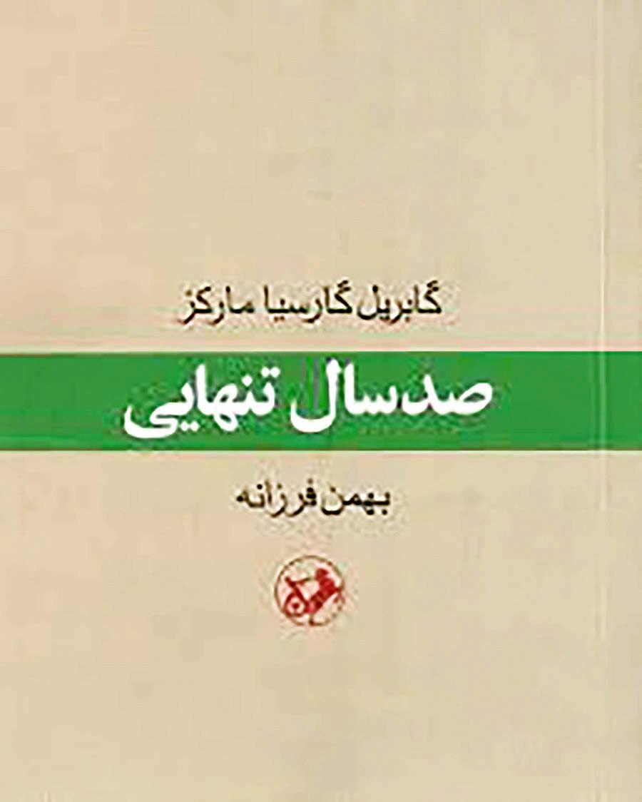 چاپ جدید «صد سال تنهایی» در بازار کتاب