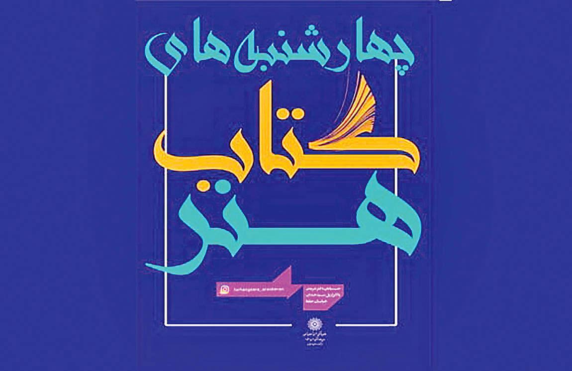 «چهارشنبههای کتاب هنر» در فرهنگسرای ارسباران