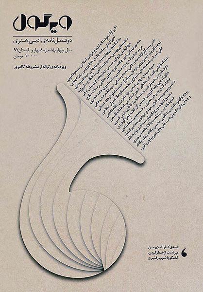 پرونده ترانه نوین ایران در مجله ویرگول
