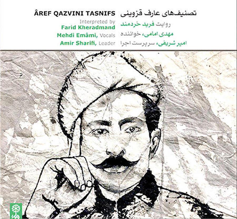 تصنیفهای عارف قزوینی در بازار موسیقی