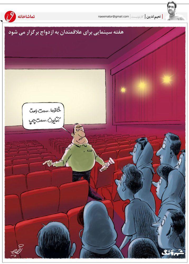 تمهیدات سینماها برای علاقهمندان به ازدواج!