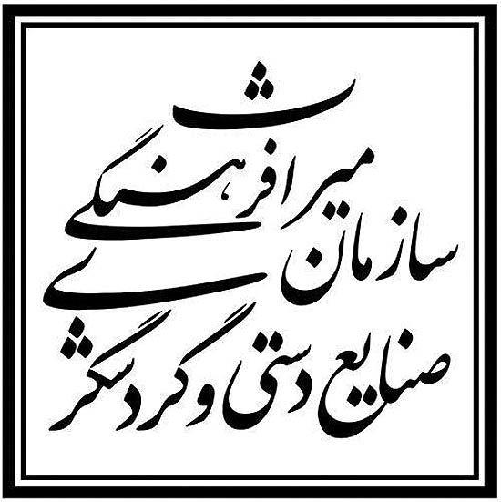 دو نگاه به وزارتشدن «میراث فرهنگی»