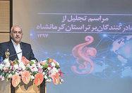شرط ارزی رشد صادرات از کرمانشاه