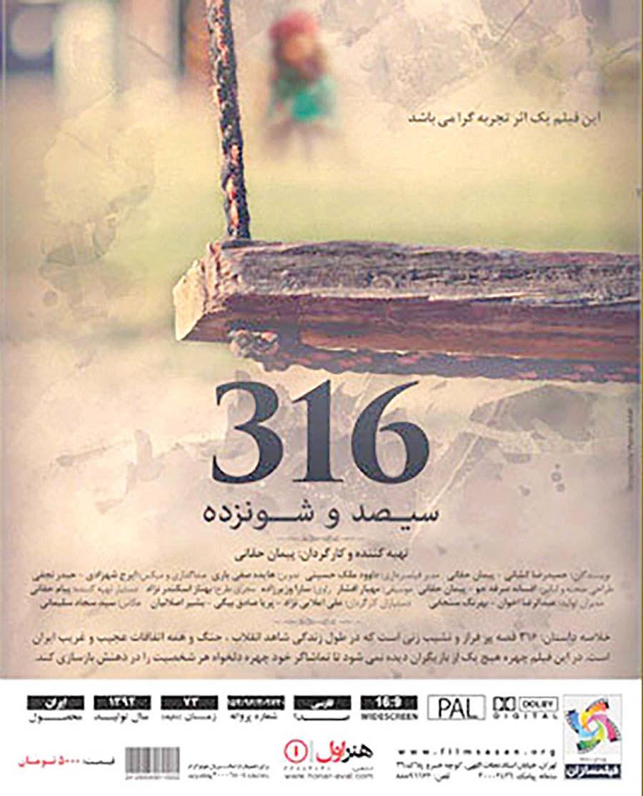 توزیع «۳۱۶» در شبکه نمایش خانگی